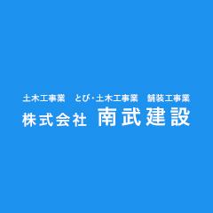 株式会社南武建設